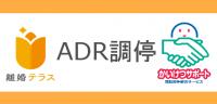 離婚テラス ADR調停