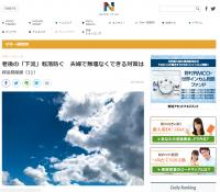 日経新聞2017.8.18